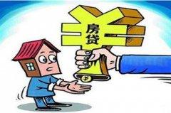 买房按揭贷款可能被拒的原因 买房按揭贷款需要注意什么