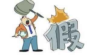 南京发布二手房交易风险提示 今年已发现假冒案件10余起