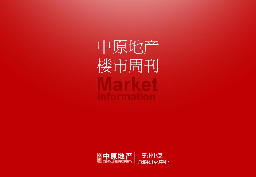 中原指数丨市场来访指数226 市场活跃指数144 [2017年第15期]