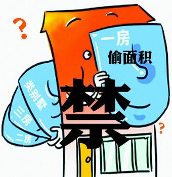 """南京出台新规 严查开发商""""偷面积"""""""