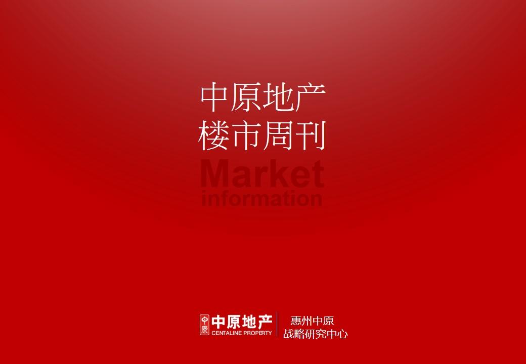 中原指数丨市场来访指数93 惠州新房平滑周期认购率为73% [2017年第23-24期]