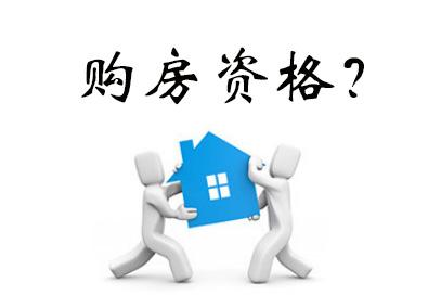 4种方式获得南京购房资格!40年公寓值不值得买