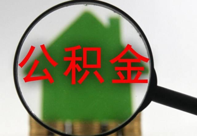 明天起南京人可以在网上提取公积金!史上最全公积金提取攻略