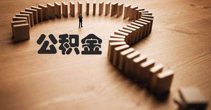 最新答疑:南京公积金贷款新政细则解读!