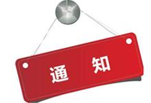 """南京公积金""""双贯标""""系统上线 暂停办理这些业务…"""