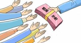 毕业生租房补贴,三分时时彩专家杀号南京发了3亿多